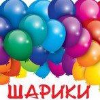 Гелиевые шарики на детский праздник