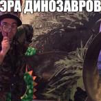 Динозавры из Мезозойской эры