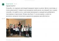 Otzyv