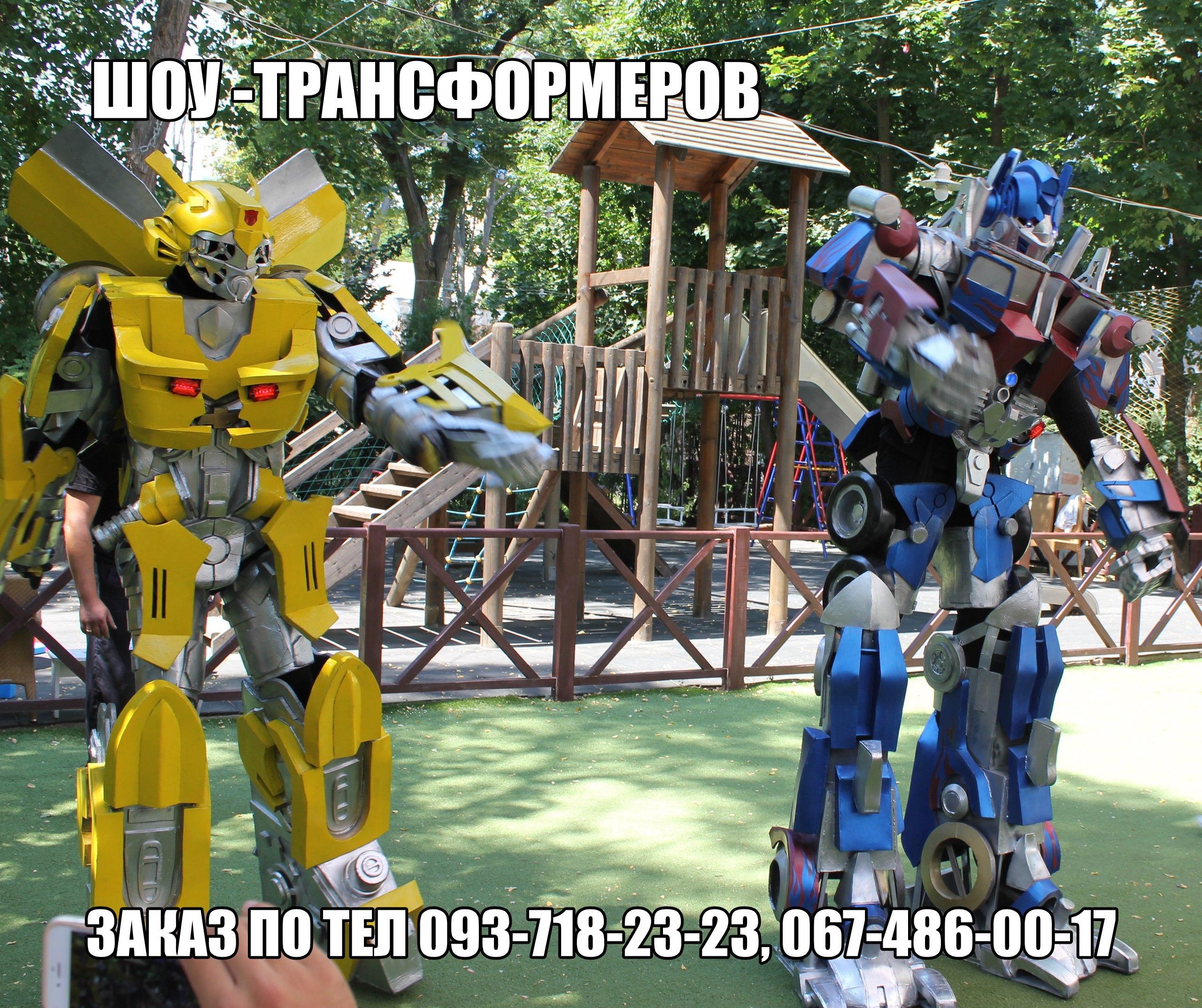 Роботы-трансформеры, шоу гигантов в Одессе
