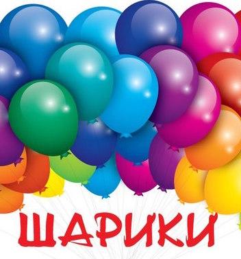 Гелиевые шарики (композиции) на детский праздник