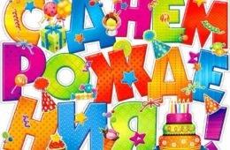 Шоу-программы на День рождения, юбилей