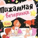 Пижамная вечеринка в Одессе с аниматорами — ведущими.